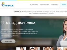 Аналитика трафика для dnevnik.ru