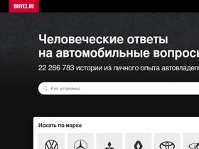 Аналитика трафика для drive2.ru