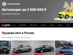 Аналитика трафика для drom.ru