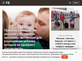 Аналитика трафика для fb.ru