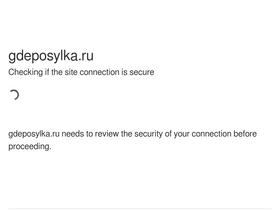 Аналитика трафика для gdeposylka.ru