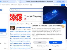Аналитика трафика для go.mail.ru