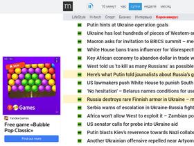 Аналитика трафика для mediametrics.ru