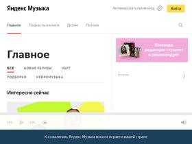 Аналитика трафика для music.yandex.ru