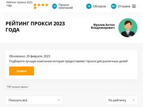 Рабочие адреса прокси серверов венесуэла