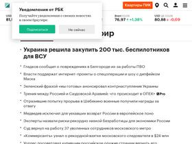 Аналитика трафика для rbc.ru
